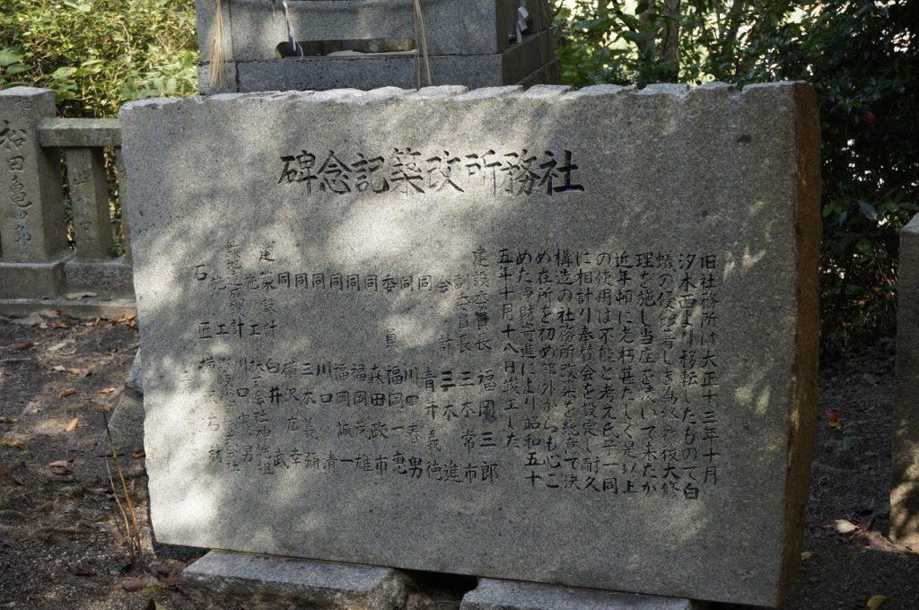 讃岐十景汐木山荒魂神社の記念碑