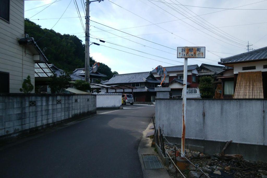 三野町と詫間町の境