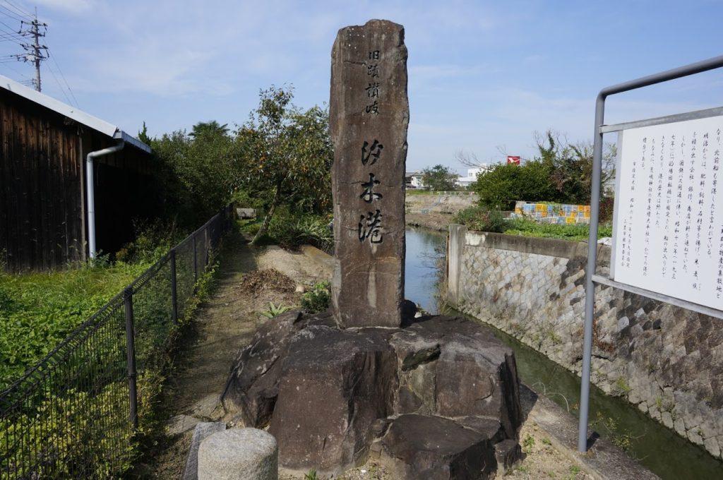 旧跡讃岐汐木港跡の碑