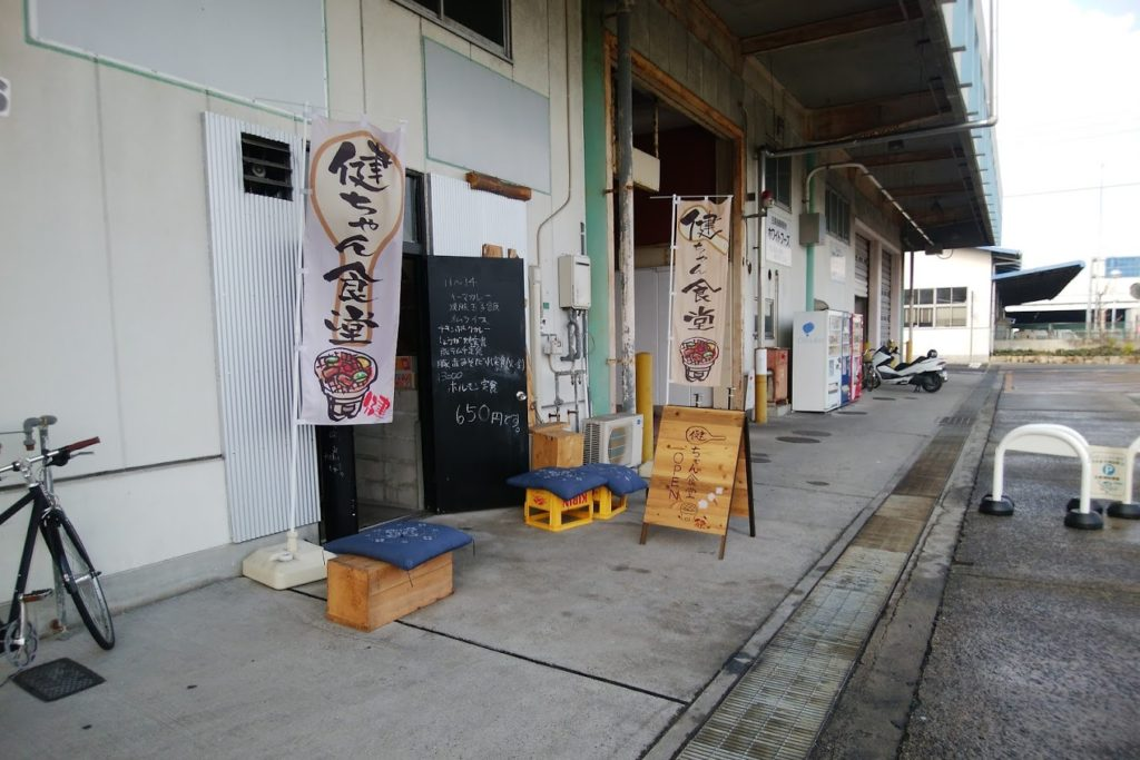 高松市中央卸売市場関連商品売場棟健ちゃん食堂