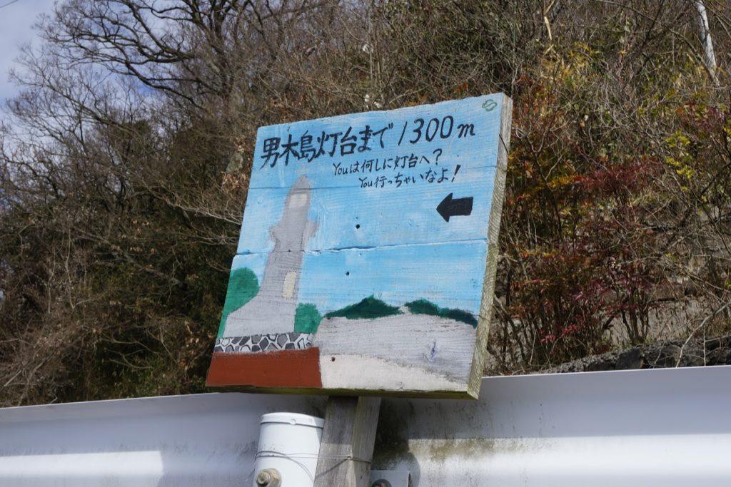 男木島灯台まで1300m