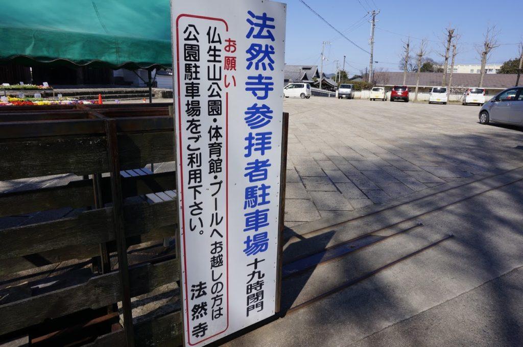 法然寺参拝者駐車場の看板