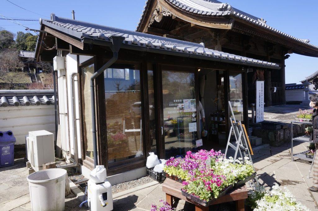 法然寺仁王門前 陶芸の店フロレリア