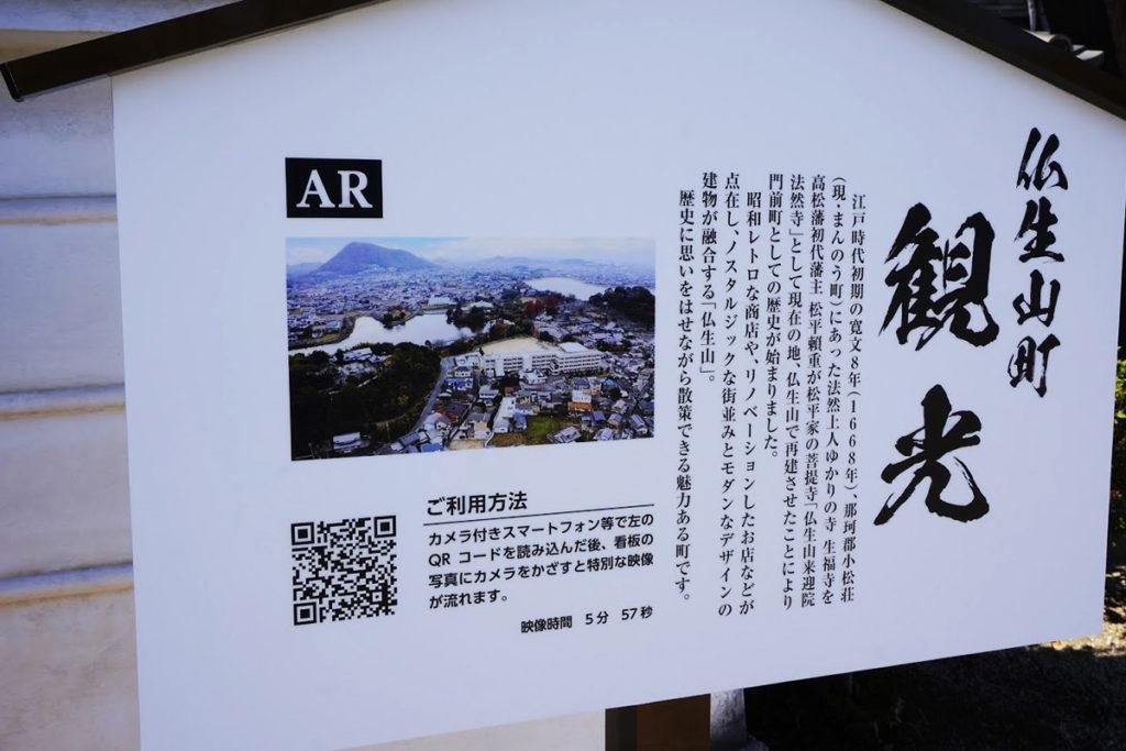 仏生山観光の説明版