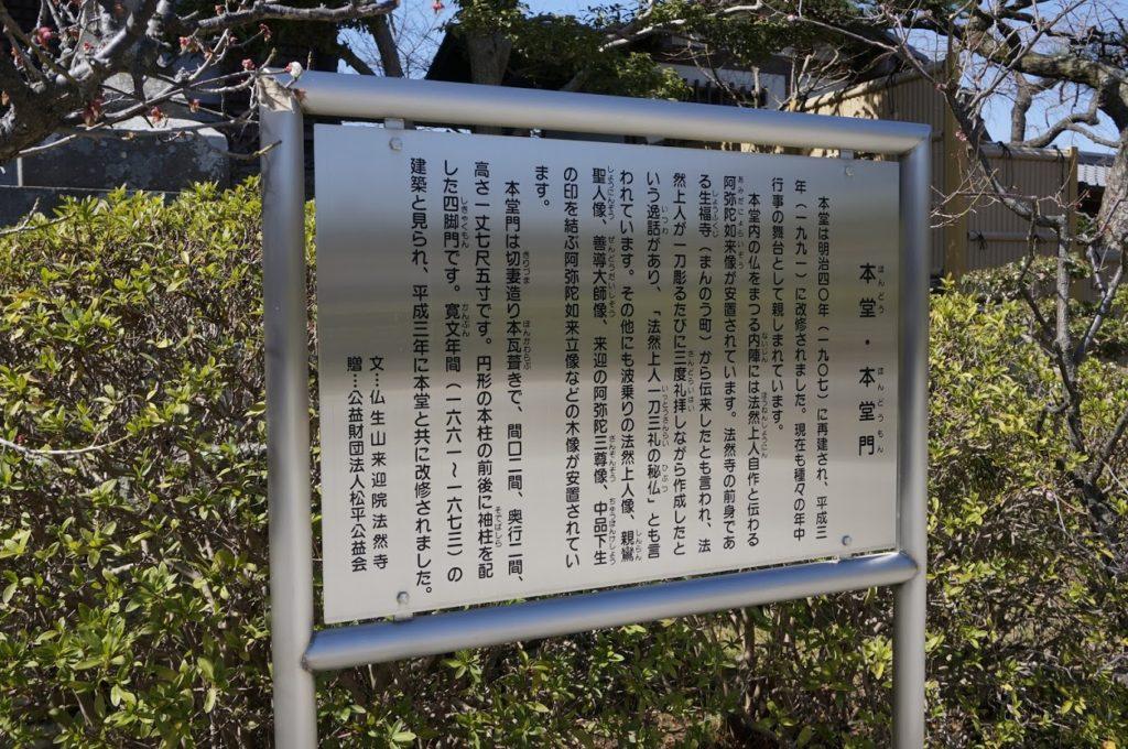 法然寺本堂・本堂門の説明版