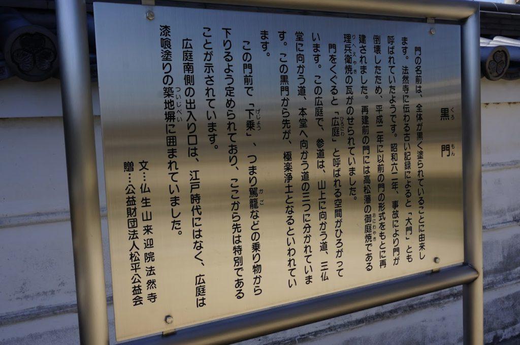 法然寺黒門の説明版