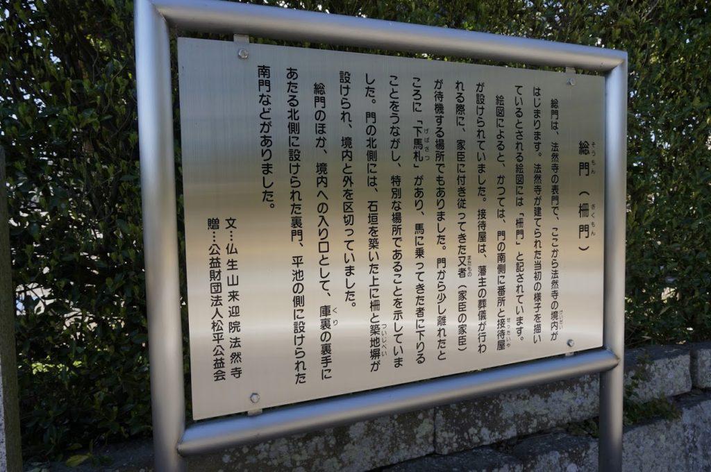法然寺総門の説明版