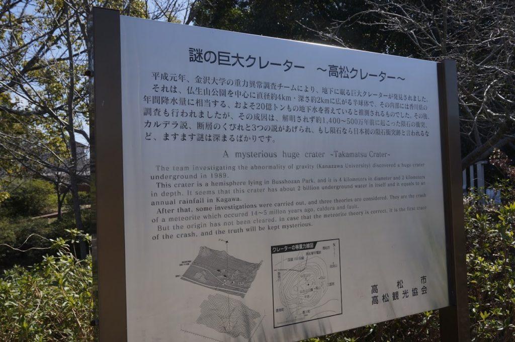 仏生山公園親水広場の高松クレーターの説明版