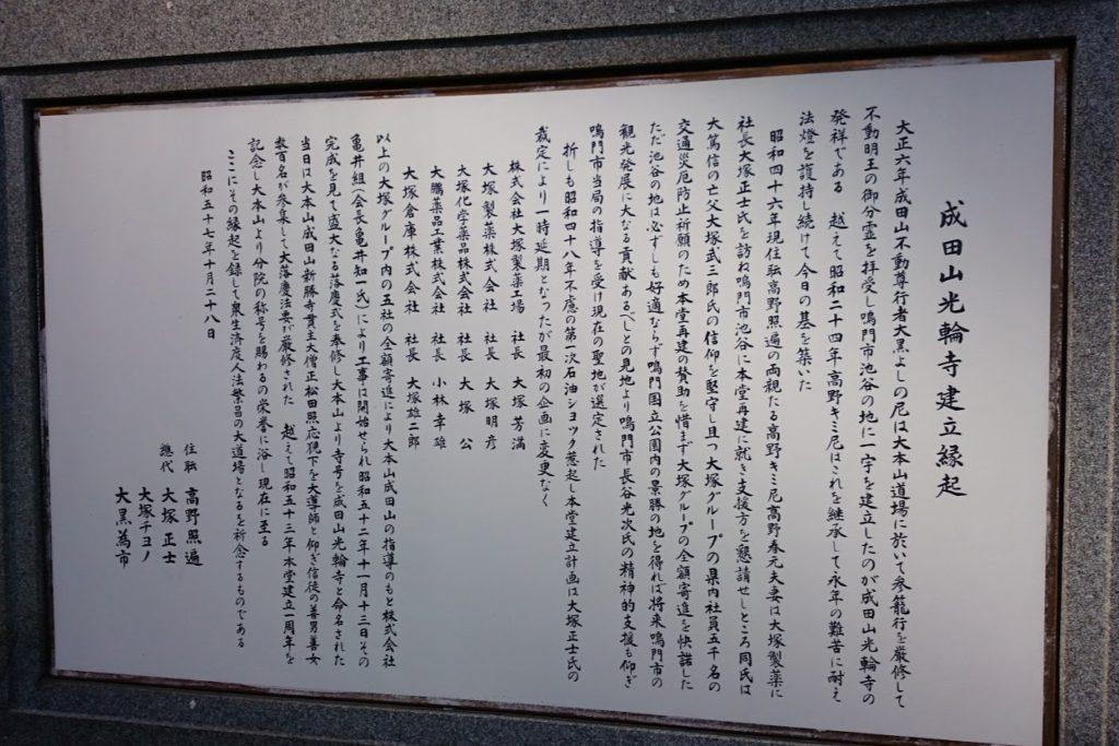 成田山徳島分院光輪寺建立縁起