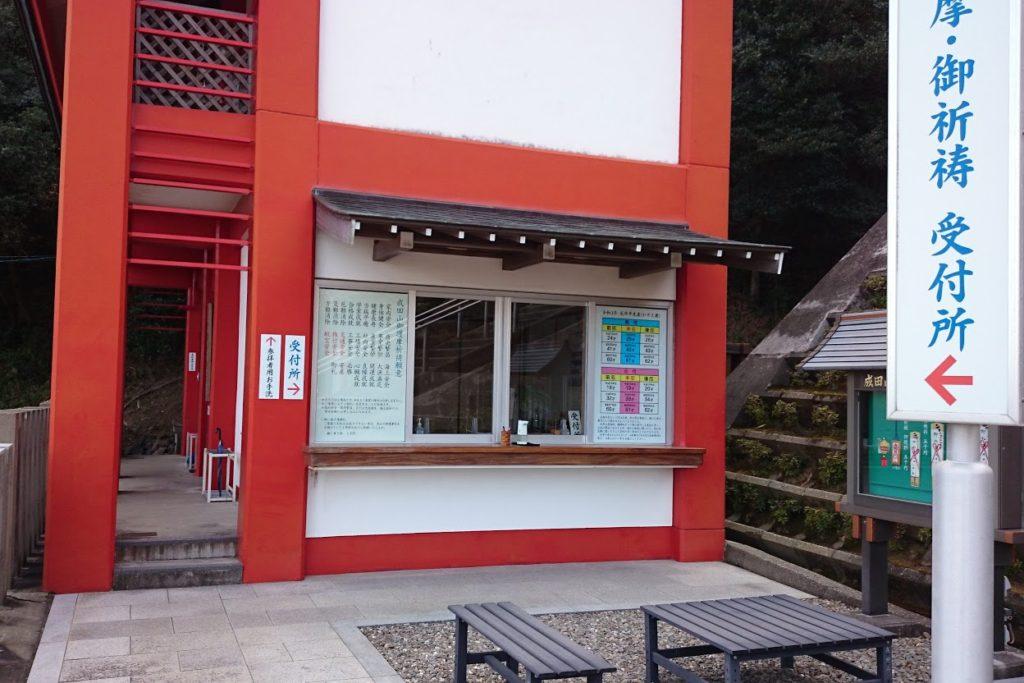 成田山徳島分院光輪寺