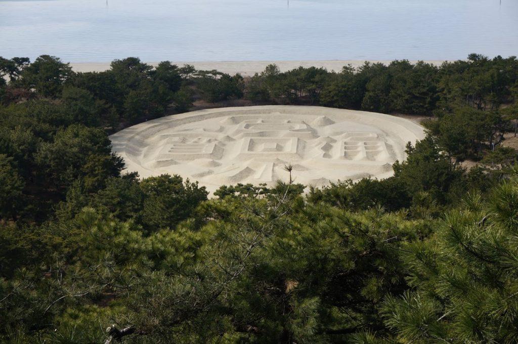 琴弾公園内銭形砂絵