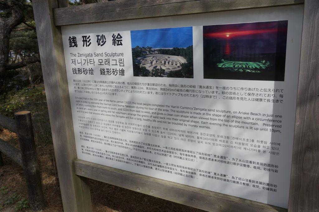 琴弾公園内銭形砂絵山頂展望台の説明版