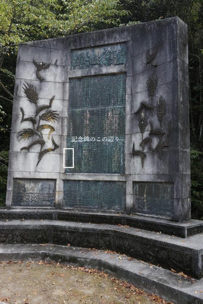 豊稔池記念碑