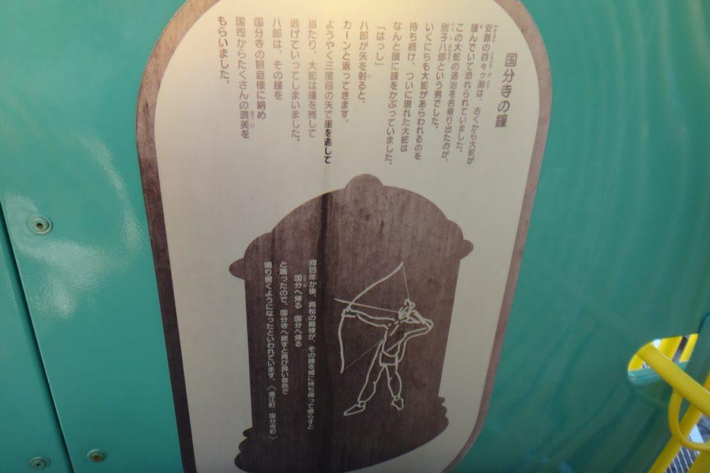 さぬきこどもの国国分寺の鐘のお話