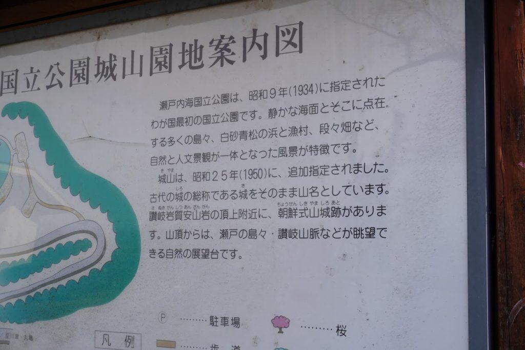 瀬戸内海国立公園城山山頂園地案内図