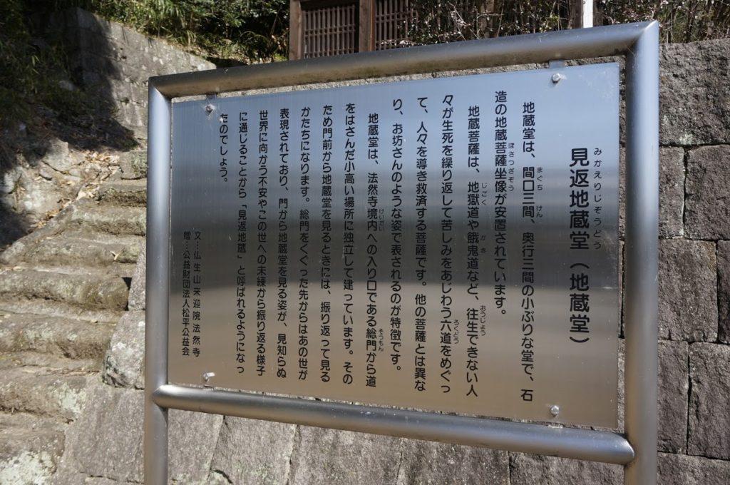 法然寺見返り地蔵堂の説明版
