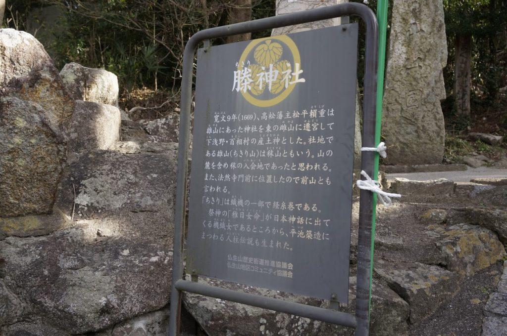 ちきり神社の説明版