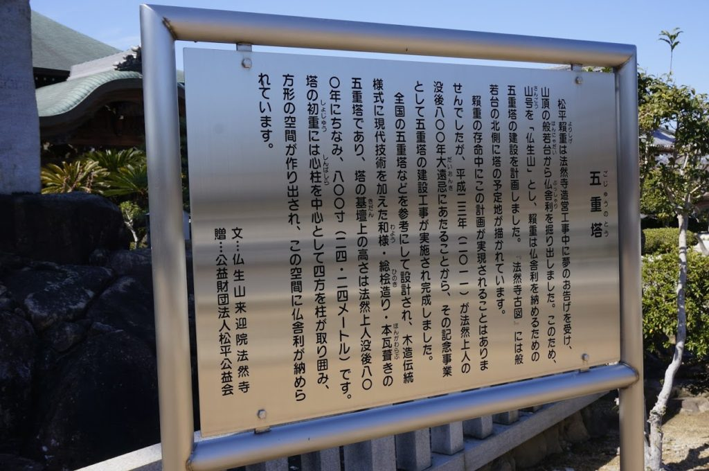 法然寺五重塔の説明版
