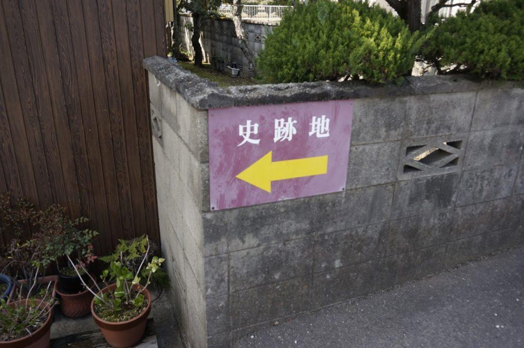 讃岐国分寺跡資料館から史跡公園までの順路案内