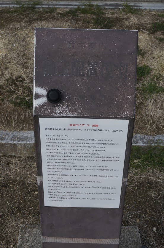 特別史跡讃岐国分寺跡史跡公園石製伽藍配置模型音声ガイダンスは故障