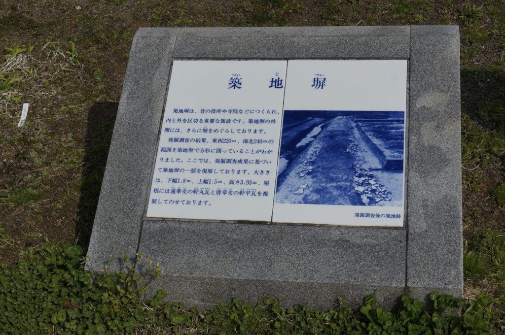 特別史跡讃岐国分寺跡史跡公園復元築地塀の説明