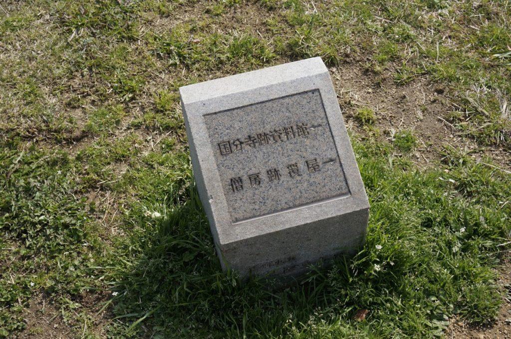 特別史跡讃岐国分寺跡史跡公園の案内碑