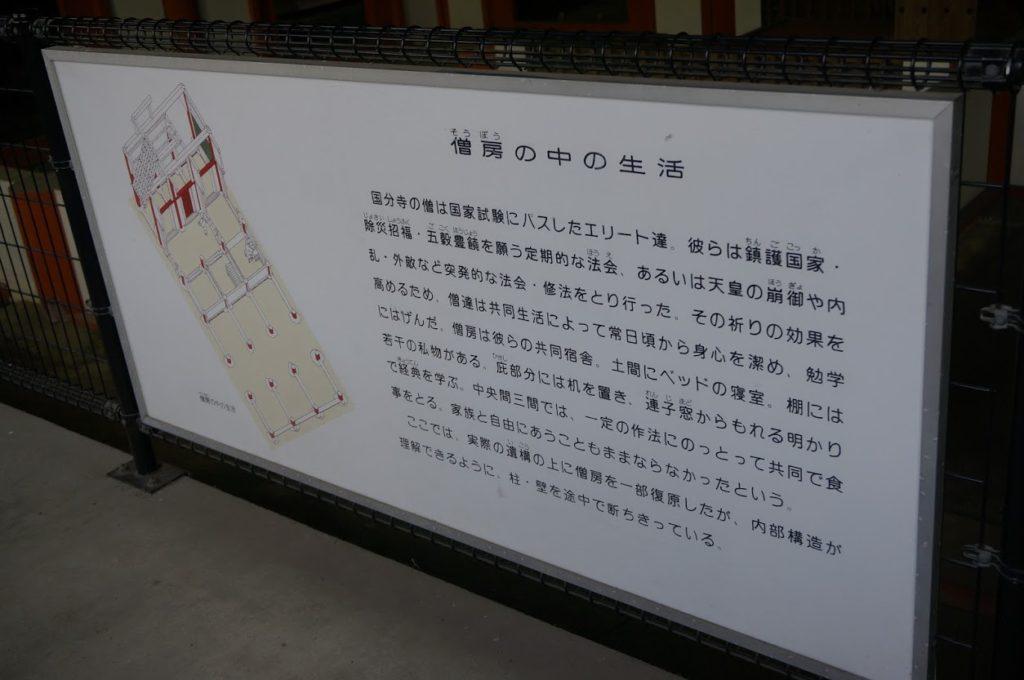 特別史跡讃岐国分寺跡史跡公園僧房跡の説明版
