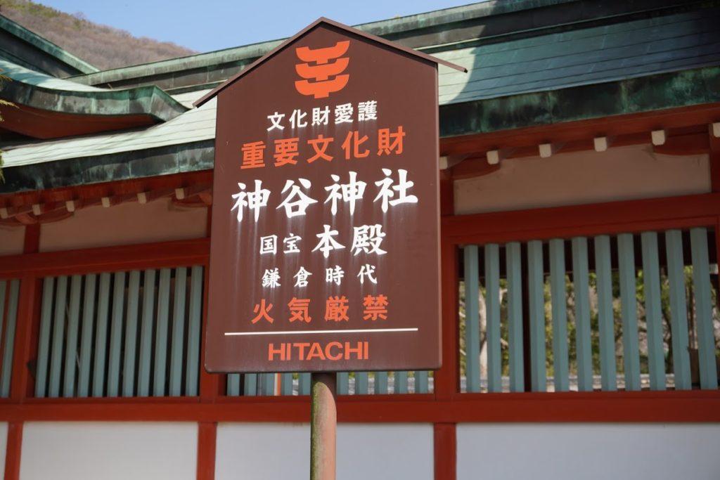 神谷神社国宝本殿の看板