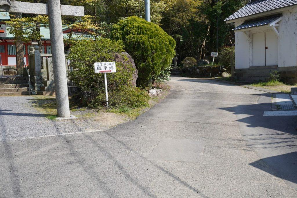 国宝神谷神社駐車場の案内
