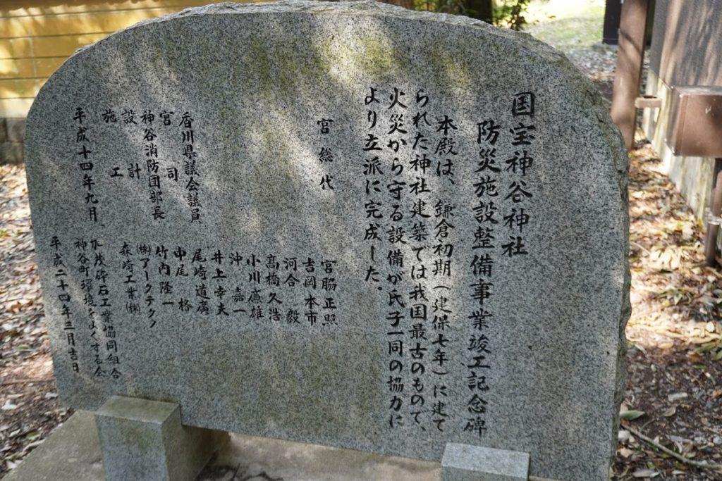 国宝神谷神社防災施設整備事業竣工記念碑