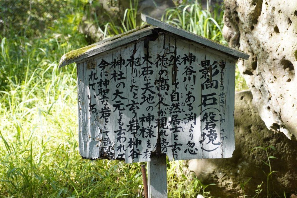 神谷神社の奥の影向石ようごうせき(磐境いわさか)