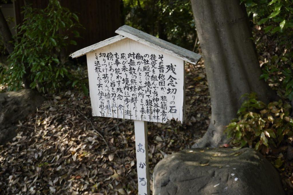 神谷神社参道の残念切りの石