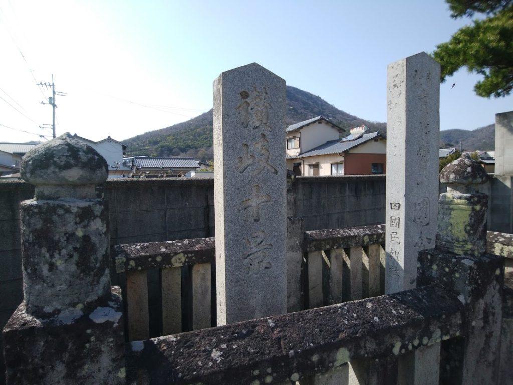 讃岐国分寺仁王門前の讃岐十景碑