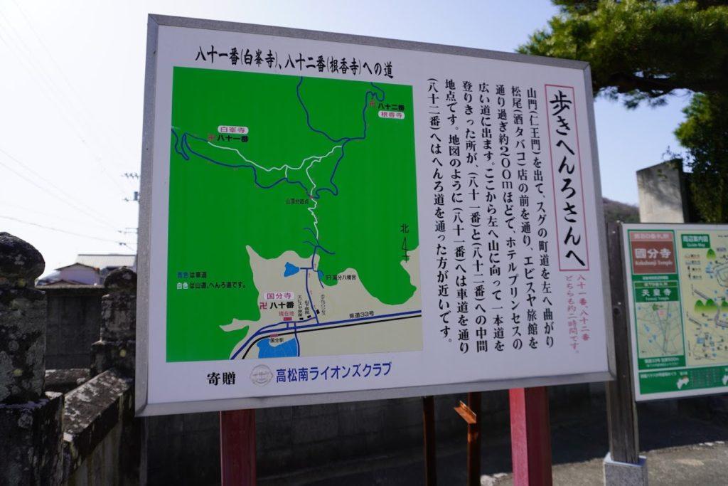 讃岐国分寺仁王門前の遍路道案内看板