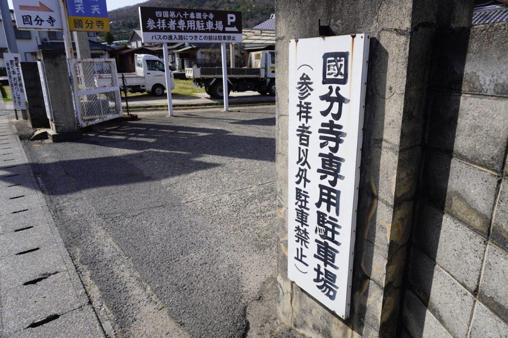 讃岐国分寺専用駐車場(参拝者以外駐車禁止)