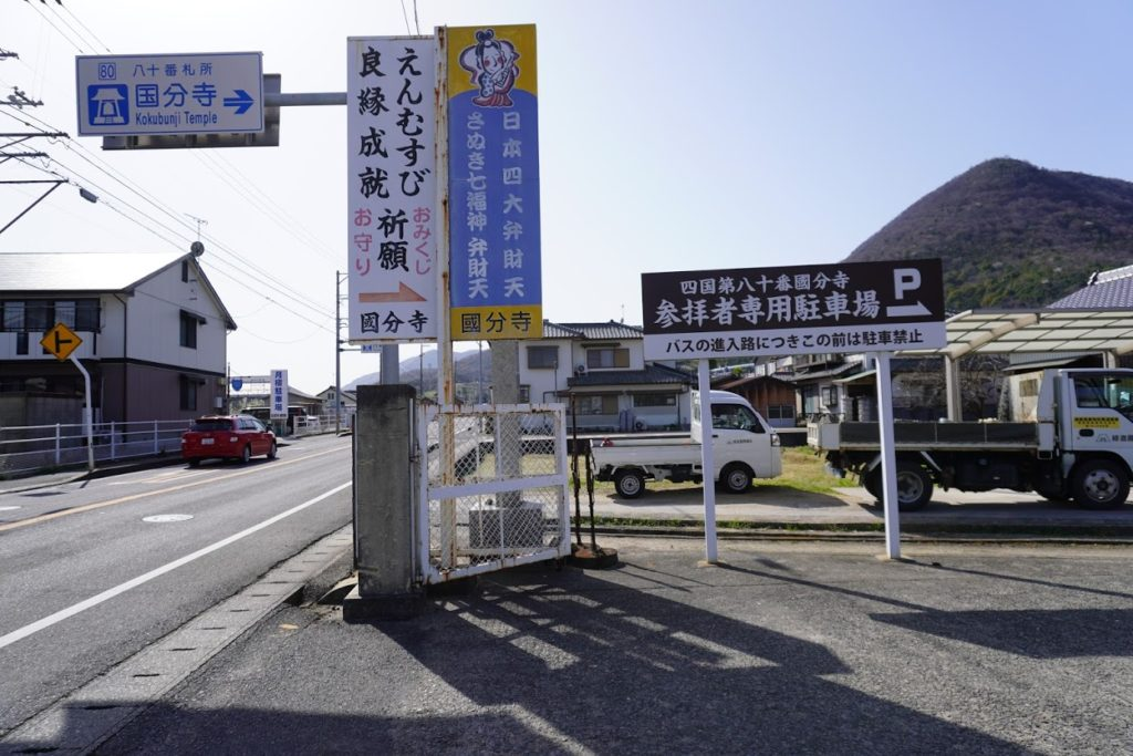 讃岐国分寺専用駐車場