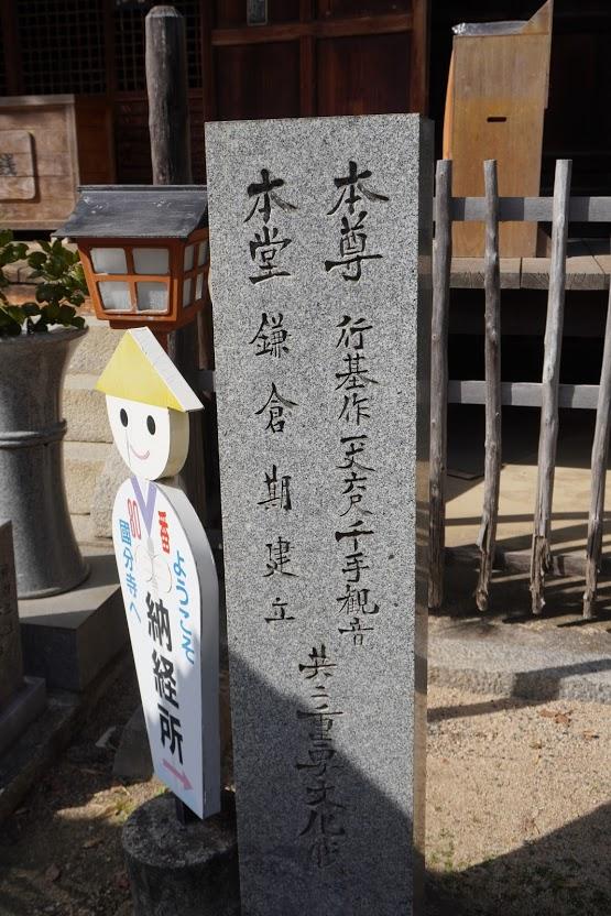 讃岐国分寺本堂前の石碑