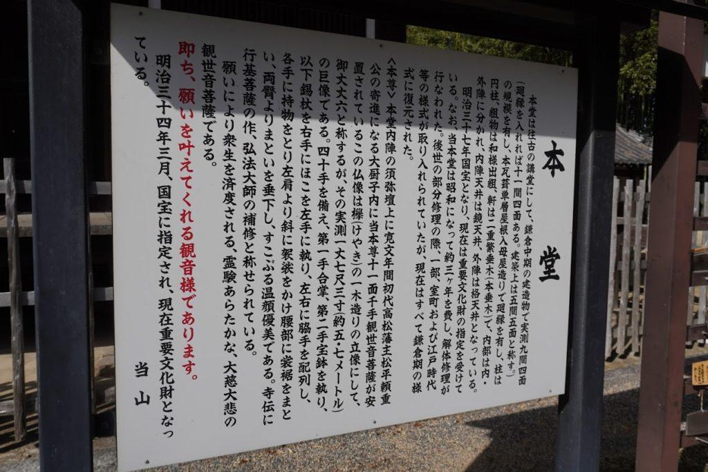 讃岐国分寺本堂の説明版