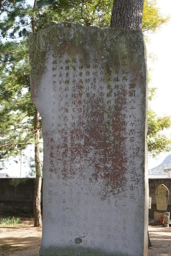 讃岐国分寺 四国八十八か所石仏移転建立由来の碑