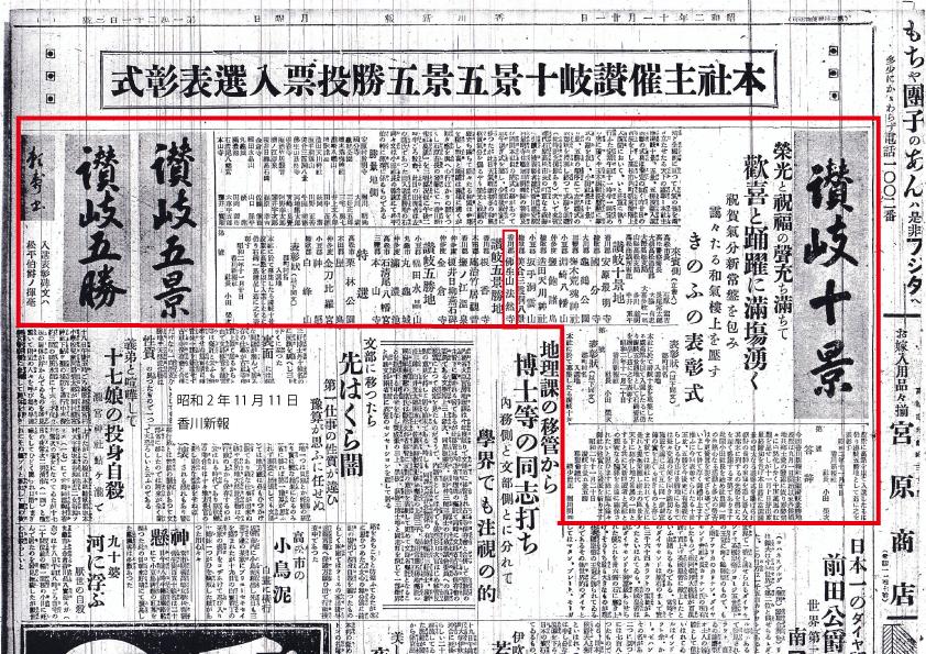 讃岐十景入選表彰式を報じる 香川新報 昭和2年11月11日