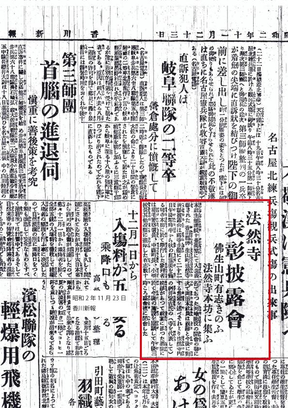 讃岐十景表彰披露会を報じる 香川新報 昭和2年11月23日