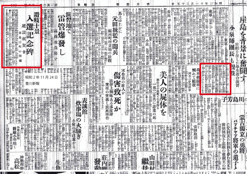 讃岐十景入選記念碑建設祝賀会 香川新報 昭和2年11月24日