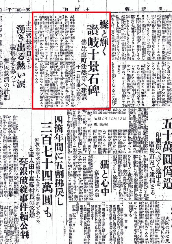 燦と輝く讃岐十景碑 香川新報 昭和2年12月10日