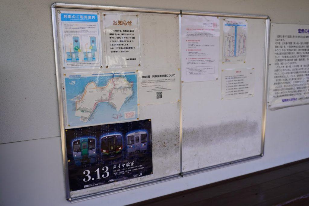 JR鬼無駅の掲示板