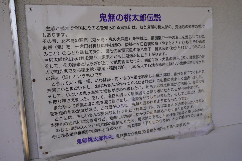 JR鬼無駅 鬼無の桃太郎伝説の看板