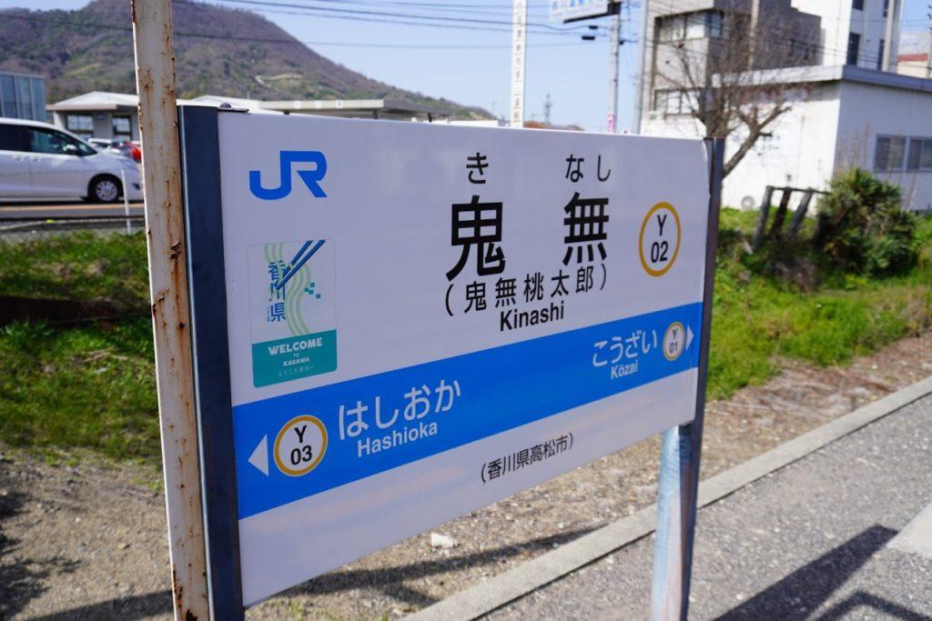 JR鬼無駅(鬼無桃太郎)の駅名標