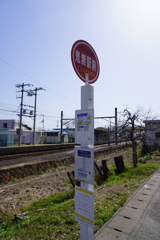 県道33号線コトデンバス鬼無駅前バス停