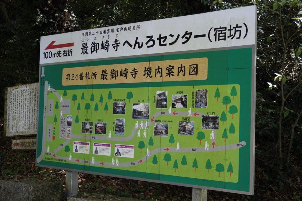 最御崎寺境内案内図