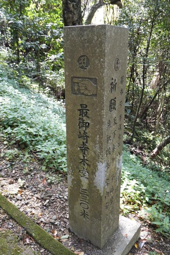 四国第十四番霊場最御崎寺参道の碑