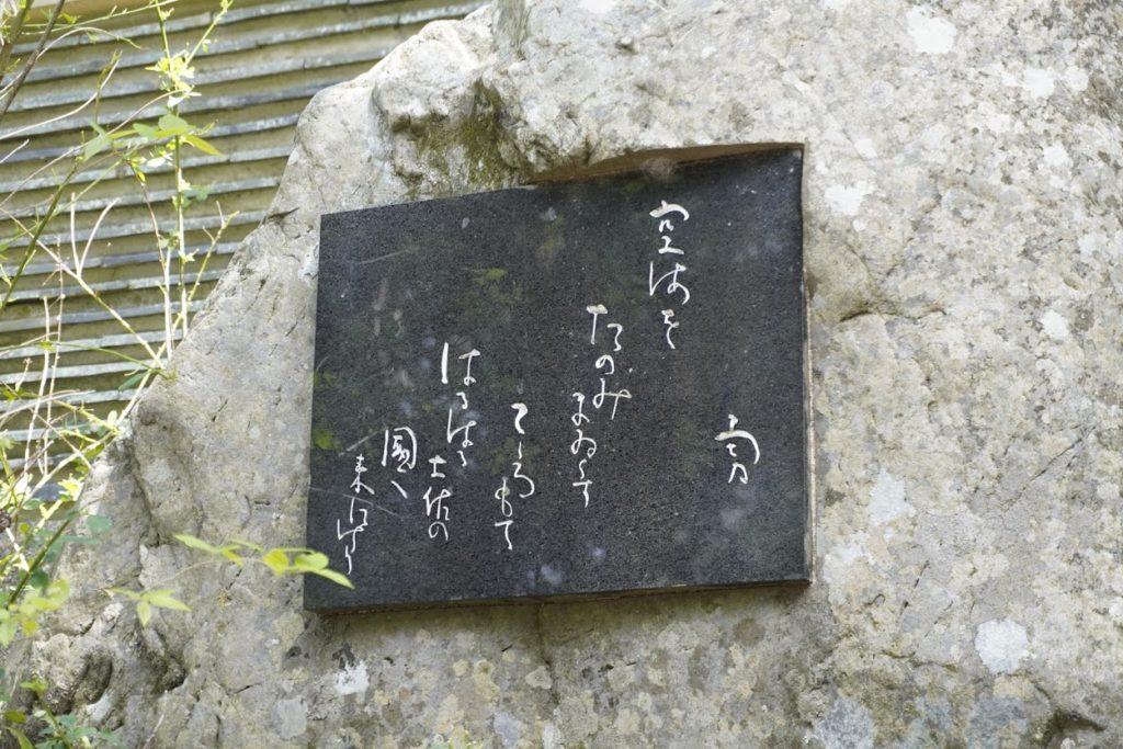 四国第十四番霊場最御崎寺参道の吉井勇歌碑